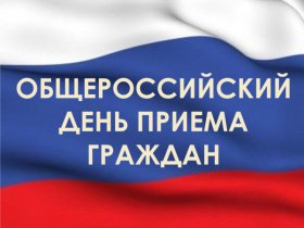 Об общероссийском дне приема граждан - 12 декабря 2014 года